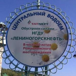 Озеро НГДУ Лениногорскнефть