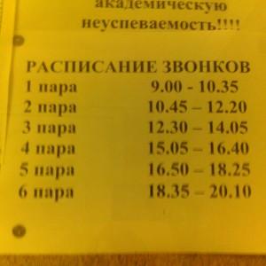 Расписание звонков УГНТУ 5 и 6 корпус