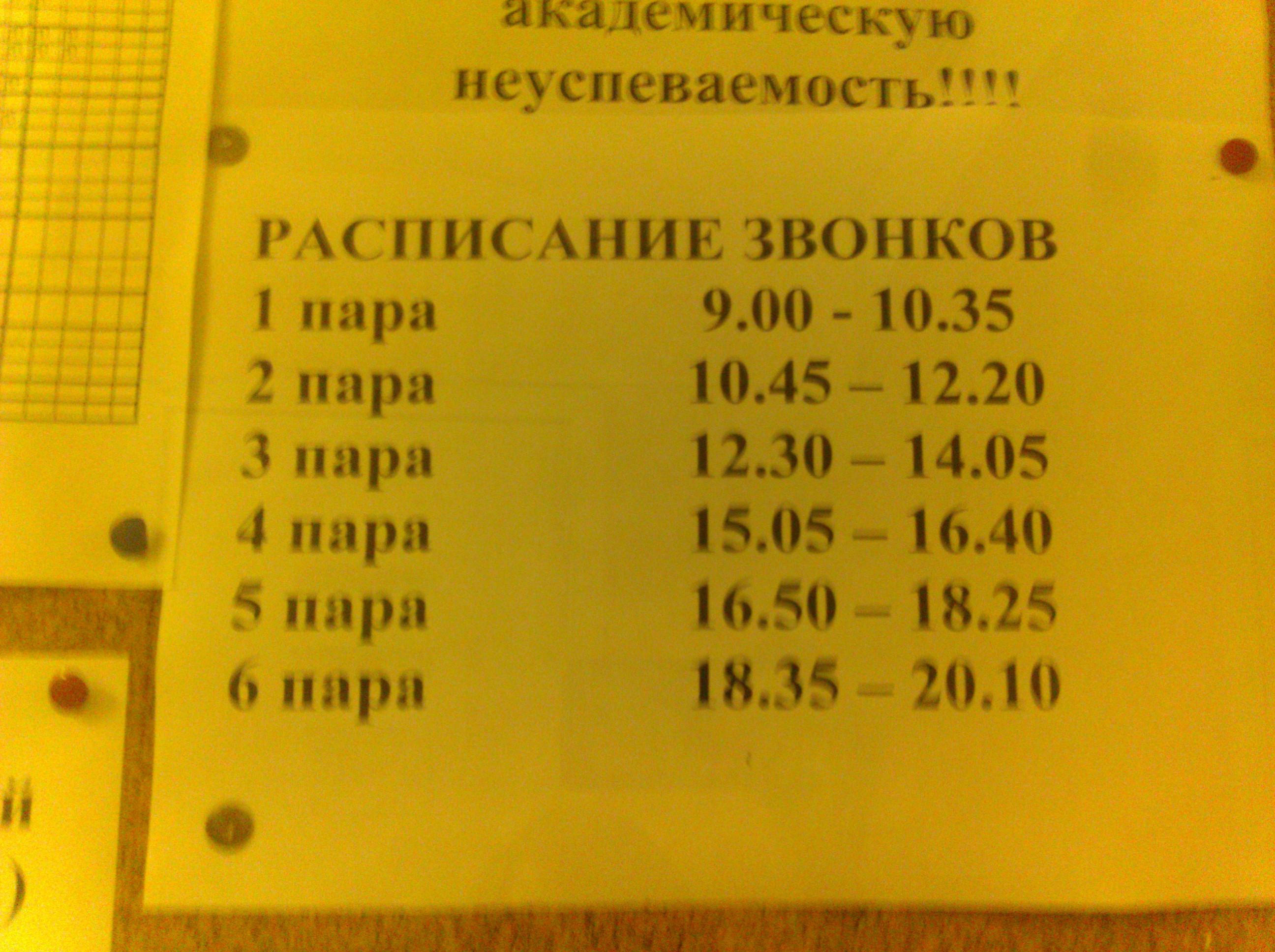 Расписание звонков УГНТУ АСФ