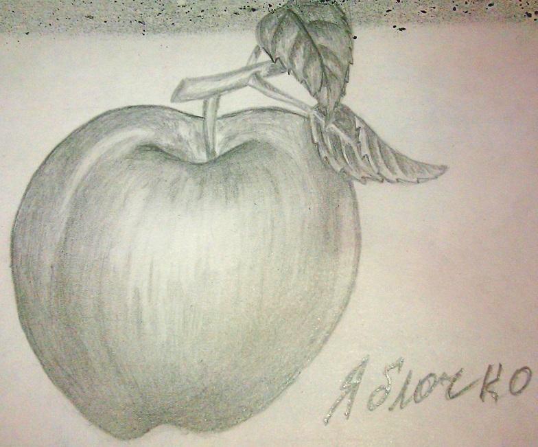 Яблочко