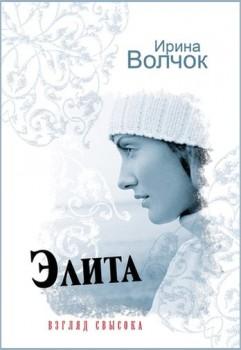 Прочитала «Элита. Взгляд с высока» Ирина Волчок