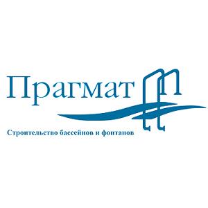 Лого Прагмат